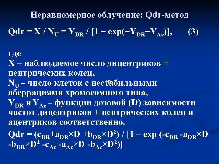 Неравномерное облучение: Qdr-метод Qdr = X / NU = YDR / [1 exp( YDR