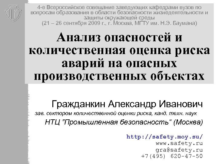 4 -е Всероссийское совещание заведующих кафедрами вузов по вопросам образования в области безопасности жизнедеятельности