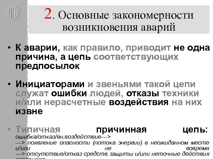 2. Основные закономерности возникновения аварий • К аварии, как правило, приводит не одна причина,