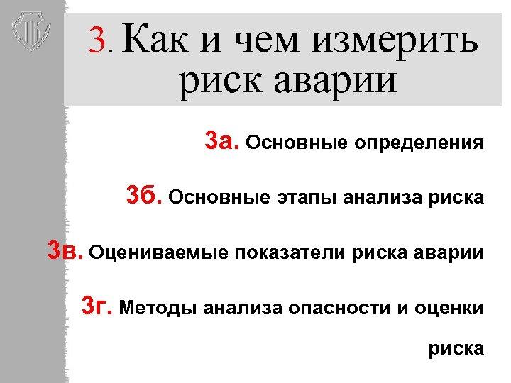 3. Как и чем измерить риск аварии 3 а. Основные определения 3 б. Основные