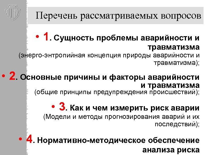 Перечень рассматриваемых вопросов • 1. Сущность проблемы аварийности и травматизма (энерго-энтропийная концепция природы аварийности