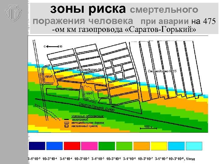 зоны риска смертельного поражения человека при аварии на 475 -ом км газопровода «Саратов-Горький» 3