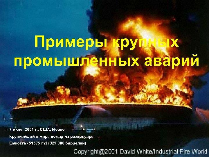 Примеры крупных промышленных аварий 7 июня 2001 г. , США, Норко Крупнейший в мире