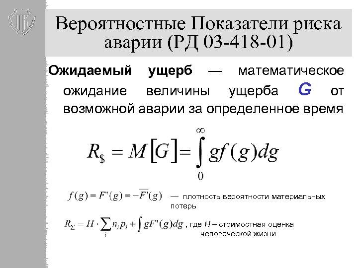 Вероятностные Показатели риска аварии (РД 03 -418 -01) Ожидаемый ущерб — математическое ожидание величины