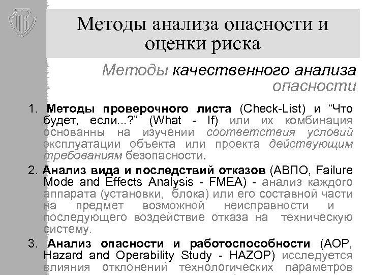 Методы анализа опасности и оценки риска Методы качественного анализа опасности 1. Методы проверочного листа
