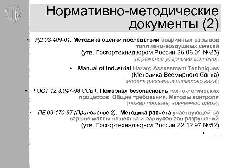 Нормативно-методические документы (2) РД 03 -409 -01. Методика оценки последствий аварийных взрывов топливно-воздушных смесей