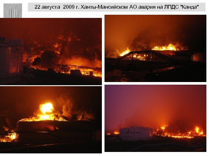 22 августа 2009 г. Ханты-Мансийском АО авария на ЛПДС