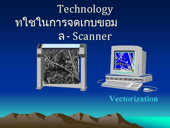 Technology ทใชในการจดเกบขอม ล - Scanner Vectorization