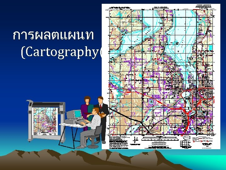 การผลตแผนท (Cartography(