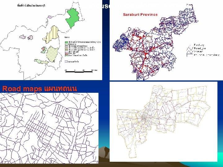 Landuse maps แผนทการใชทดน Road maps แผนทถนน