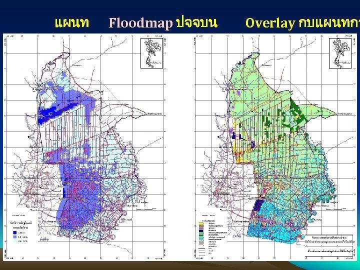 แผนท Floodmap ปจจบน Overlay กบแผนทกา