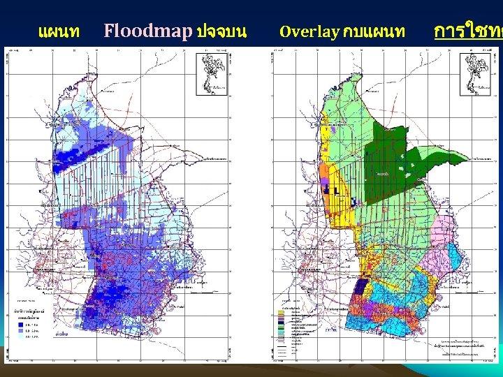 แผนท Floodmap ปจจบน Overlay กบแผนท การใชทด
