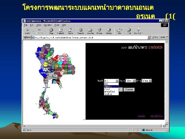โครงการพฒนาระบบแผนทนำบาดาลบนอนเต อรเนต (1(