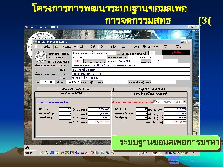 โครงการการพฒนาระบบฐานขอมลเพอ การจดกรรมสทธ (3( ระบบฐานขอมลเพอการบรหาร TIS Consultants Co. , Ltd.