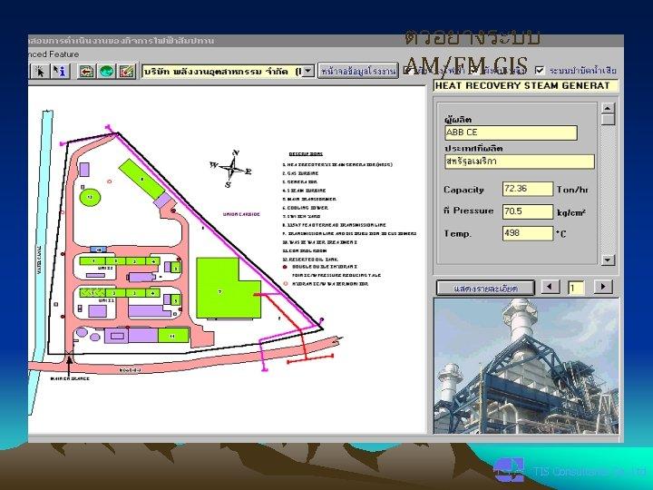 ตวอยางระบบ AM/FM GIS TIS Consultants Co. , Ltd.