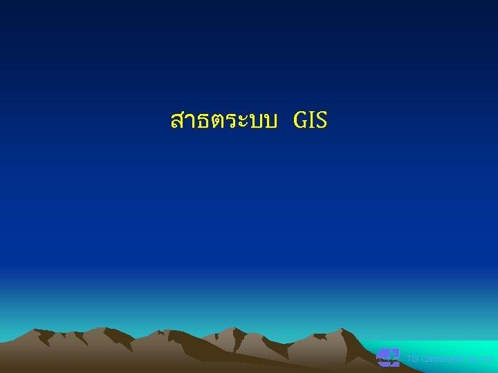 สาธตระบบ GIS TIS Consultants Co. , Ltd.
