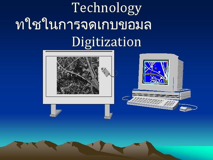 Technology ทใชในการจดเกบขอมล Digitization