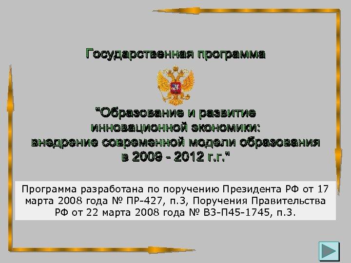Программа разработана по поручению Президента РФ от 17 марта 2008 года № ПР-427, п.