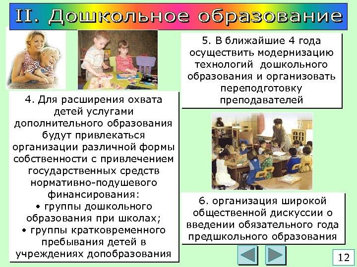 4. Для расширения охвата детей услугами дополнительного образования будут привлекаться организации различной формы собственности