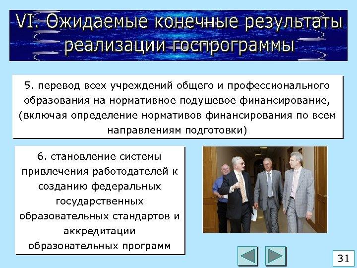 5. перевод всех учреждений общего и профессионального образования на нормативное подушевое финансирование, (включая определение