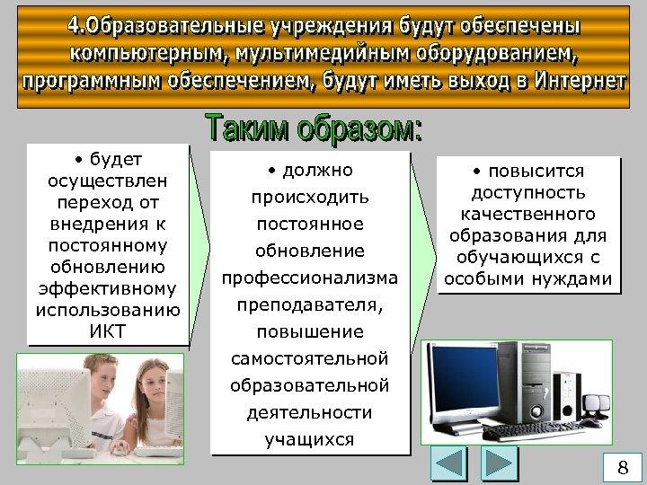• будет осуществлен переход от внедрения к постоянному обновлению эффективному использованию ИКТ •