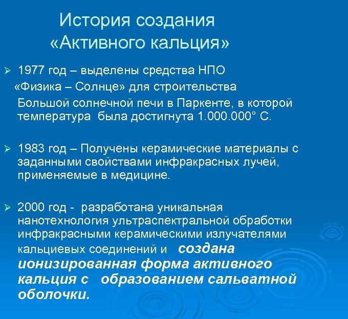 История создания «Активного кальция» Ø 1977 год – выделены средства НПО «Физика – Солнце»
