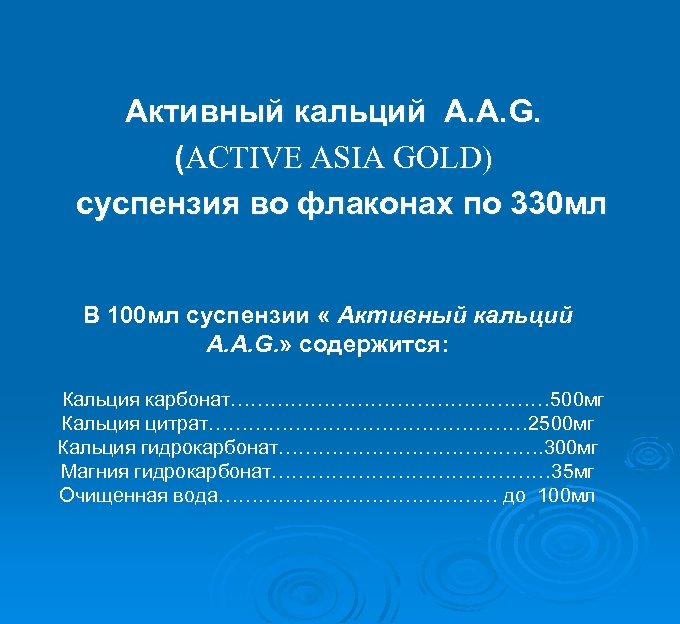 Активный кальций А. А. G. (ACTIVЕ ASIA GOLD) суспензия во флаконах по 330 мл