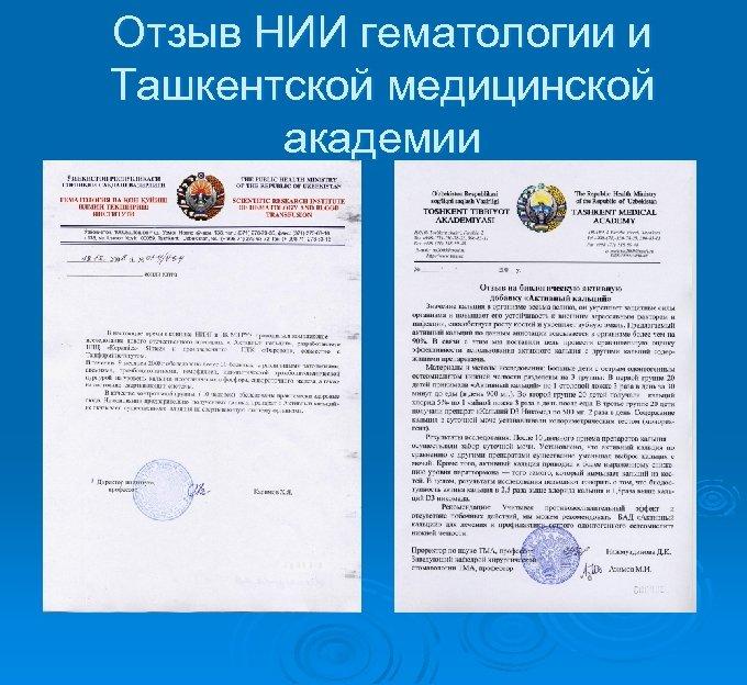 Отзыв НИИ гематологии и Ташкентской медицинской академии