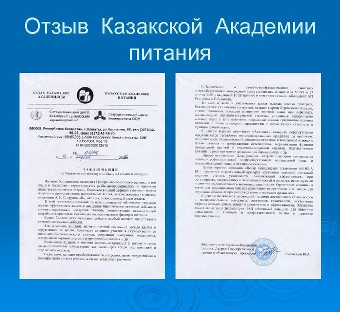 Отзыв Казакской Академии питания
