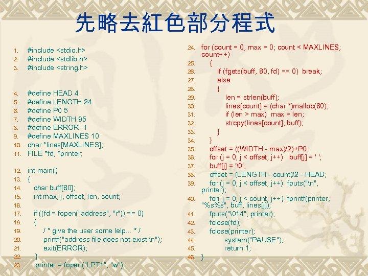 先略去紅色部分程式 1. 2. 3. #include <stdio. h> #include <stdlib. h> #include <string. h> 24.