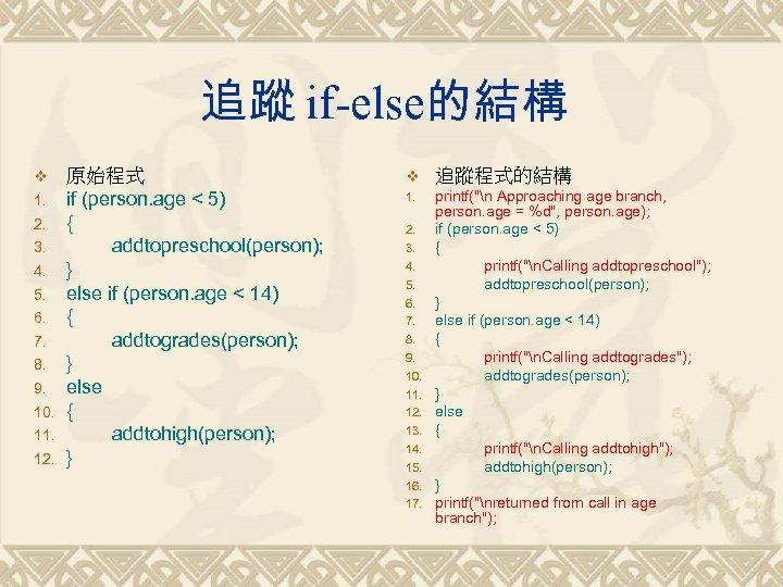 追蹤 if-else的結構 v 1. 2. 3. 4. 5. 6. 7. 8. 9. 10. 11.