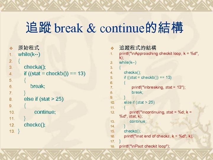 追蹤 break & continue的結構 v 1. 2. 3. 4. 5. 6. 7. 8. 9.