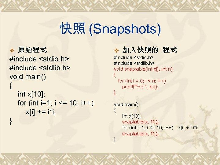 快照 (Snapshots) 原始程式 #include <stdio. h> #include <stdlib. h> void main() { int x[10];
