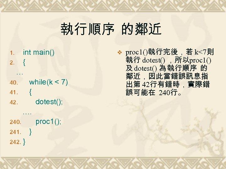 執行順序 的鄰近 int main() 2. { … 40. while(k < 7) 41. { 42.