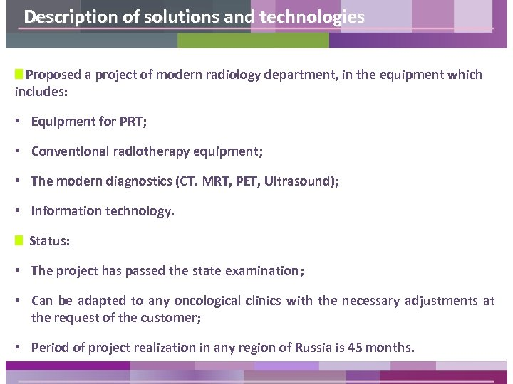 Description of solutions and technologies Proposed a project of modern radiology department, in the