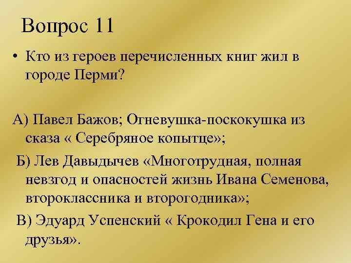 Вопрос 11 • Кто из героев перечисленных книг жил в городе Перми? А) Павел