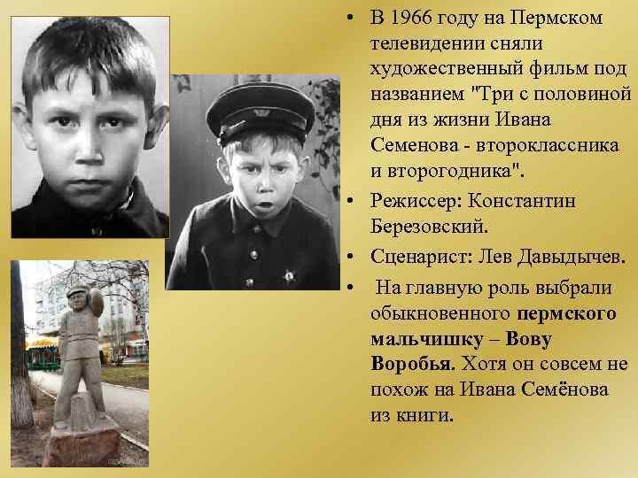 • В 1966 году на Пермском телевидении сняли художественный фильм под названием