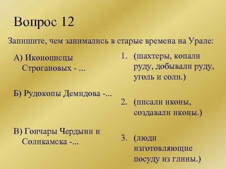 Вопрос 12 Запишите, чем занимались в старые времена на Урале: А) Иконописцы Строгановых -.