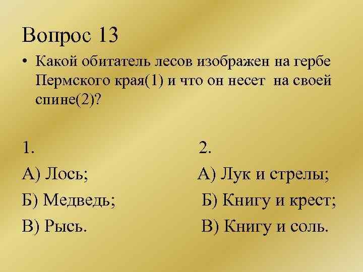 Вопрос 13 • Какой обитатель лесов изображен на гербе Пермского края(1) и что он