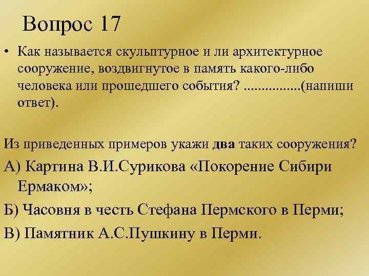 Вопрос 17 • Как называется скульптурное и ли архитектурное сооружение, воздвигнутое в память какого-либо
