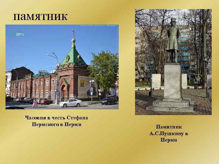 памятник Часовня в честь Стефана Пермского в Перми Памятник А. С. Пушкину в Перми