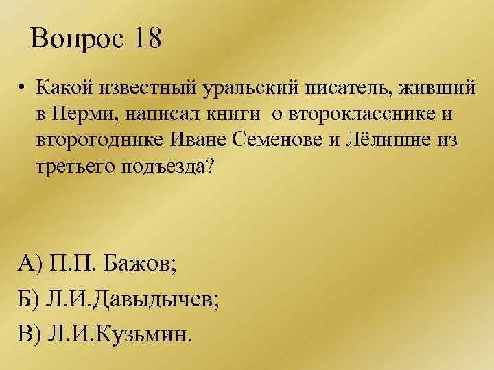 Вопрос 18 • Какой известный уральский писатель, живший в Перми, написал книги о второкласснике
