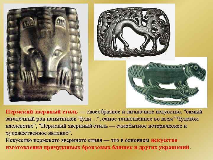 Пермский звериный стиль — своеобразное и загадочное искусство,