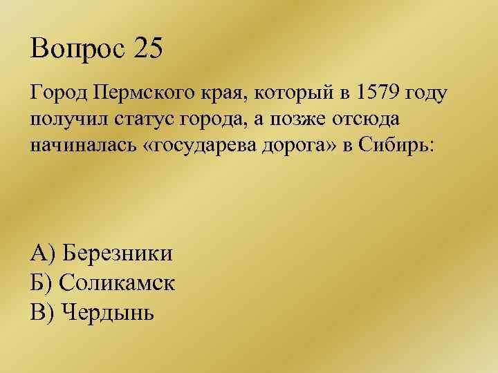 Вопрос 25 Город Пермского края, который в 1579 году получил статус города, а позже