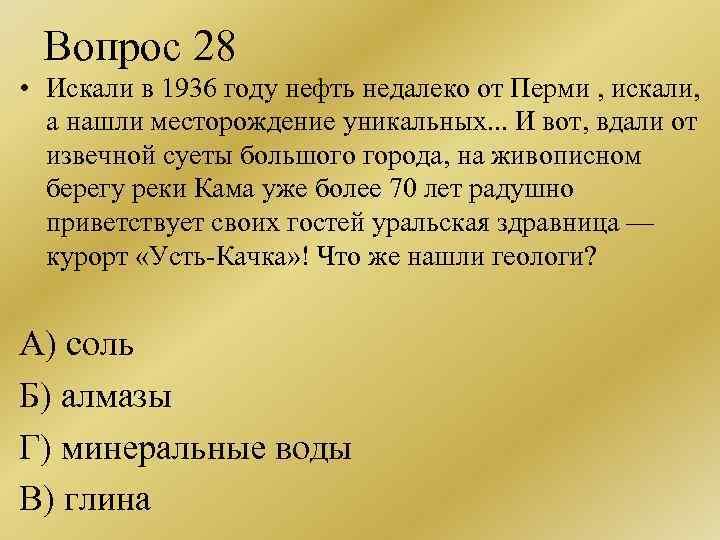 Вопрос 28 • Искали в 1936 году нефть недалеко от Перми , искали, а