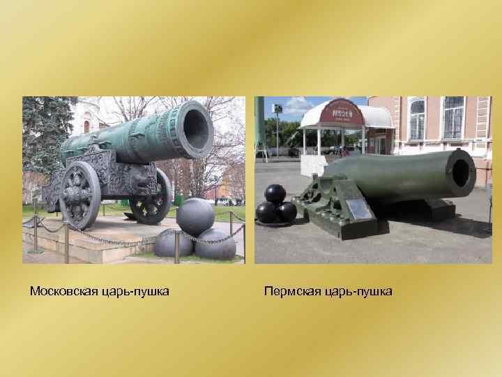 Московская царь-пушка Пермская царь-пушка
