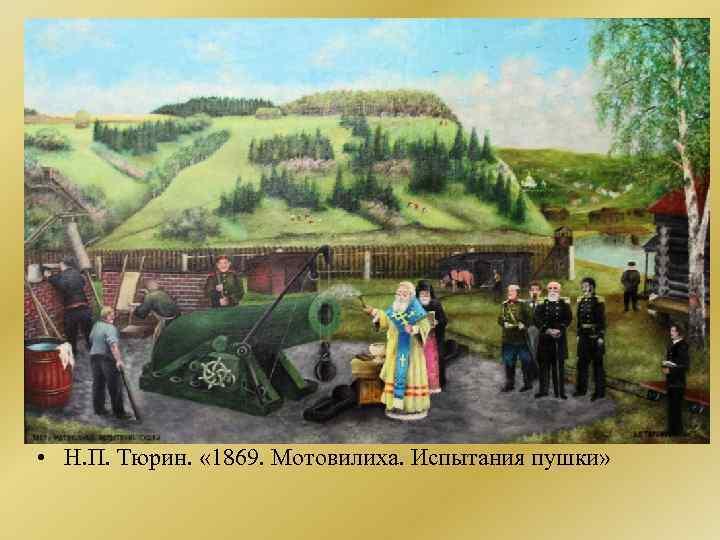 • Н. П. Тюрин. « 1869. Мотовилиха. Испытания пушки»