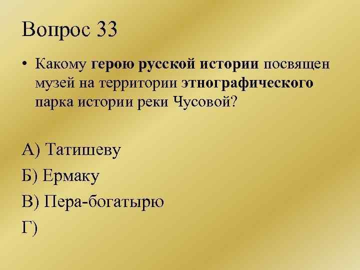 Вопрос 33 • Какому герою русской истории посвящен музей на территории этнографического парка истории