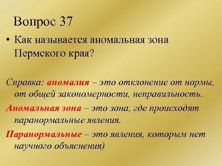 Вопрос 37 • Как называется аномальная зона Пермского края? Справка: аномалия – это отклонение