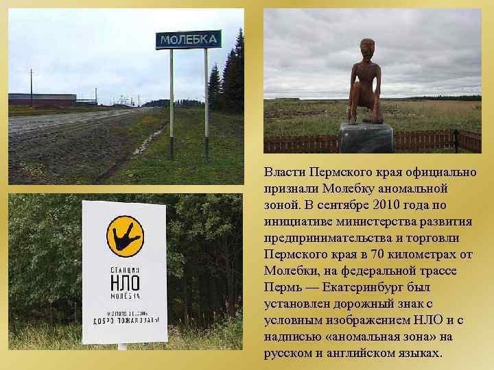 Власти Пермского края официально признали Молебку аномальной зоной. В сентябре 2010 года по инициативе